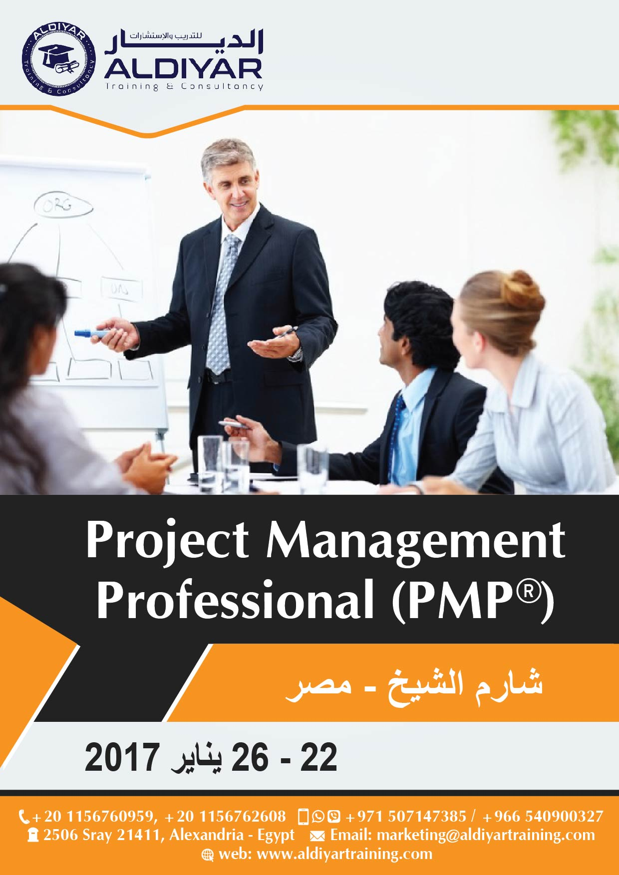 project management professional pmp This 5-day course is designed to help the candidate achieve the education requirements to become a certified project management professional (pmp.