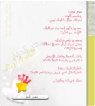 يوم النبض .. وحكاية حب حتى الجنة إن شاء الله ..  http://www.lakii.com/vb/showthread.php?t=703790