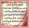 اللهم ارزفنا حب&#1