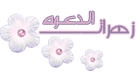 ~ مجموعة خاصة ببراعم ناعمة من  ♥  الفتيات  ♥  داعيات إلى دين الله   ~